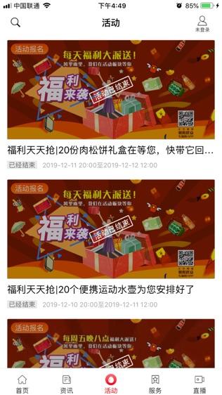 北京朝阳软件截图2