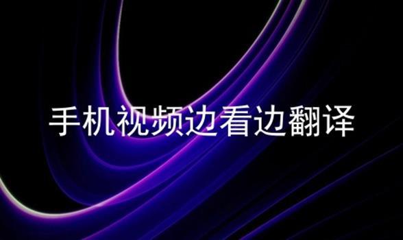 手机视频边看边翻译