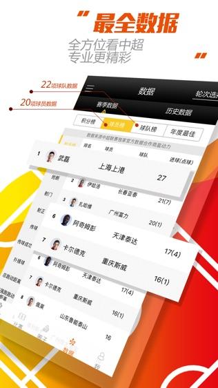 中超联赛软件截图2