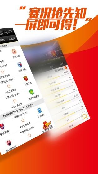 中超联赛软件截图1