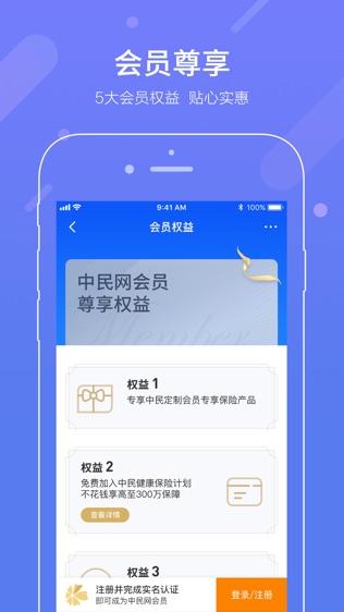 中民保险网软件截图2