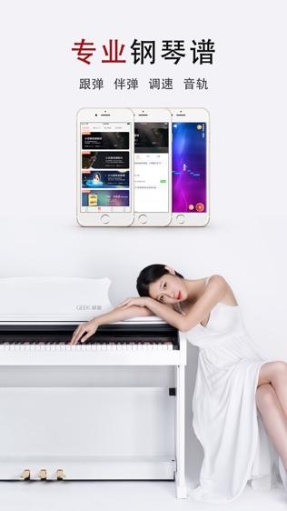 钢琴谱大全3软件截图0