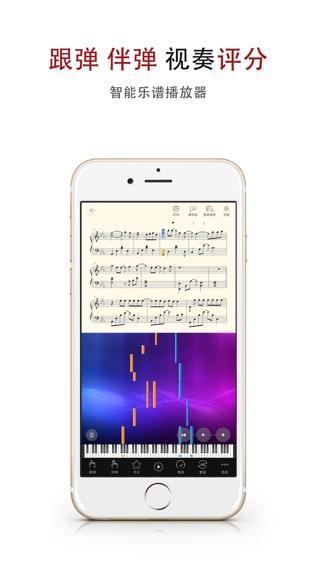 钢琴谱大全3软件截图1