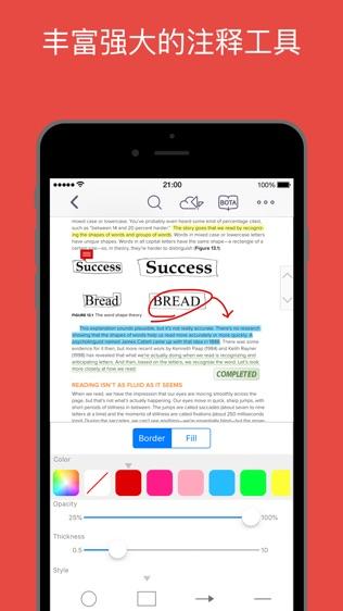 PDF Reader软件截图2