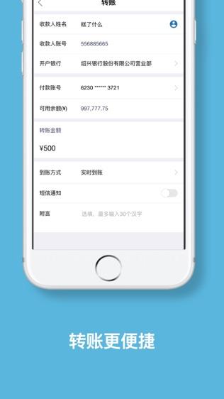 绍兴银行软件截图2