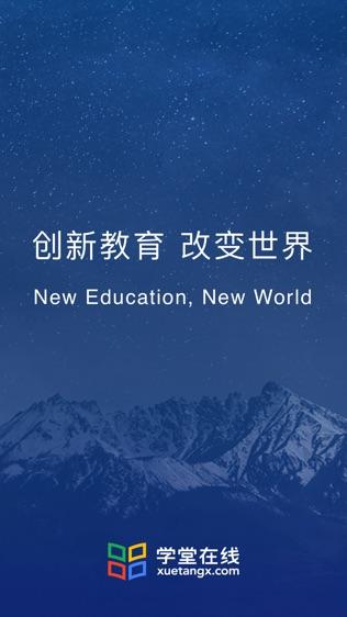 学堂在线-名校精品MOOC公开课软件截图0