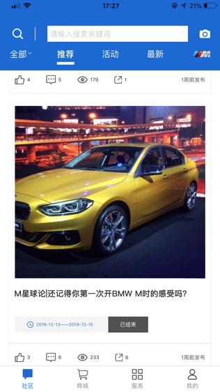 MyBMWClub 宝马官方车主俱乐部软件截图0