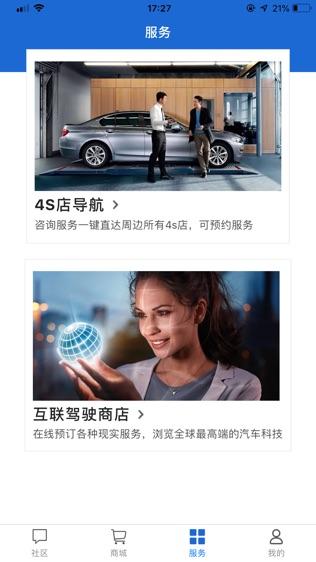 MyBMWClub 宝马官方车主俱乐部软件截图2