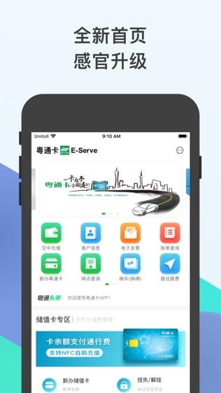 粤通卡软件截图0
