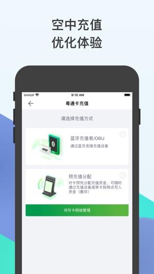 粤通卡软件截图2