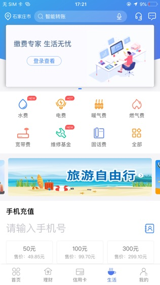 河北银行手机银行
