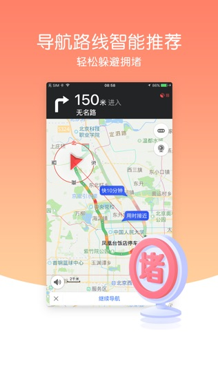 导航犬软件截图2