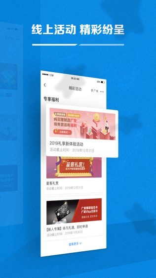 广发银行手机银行软件截图0