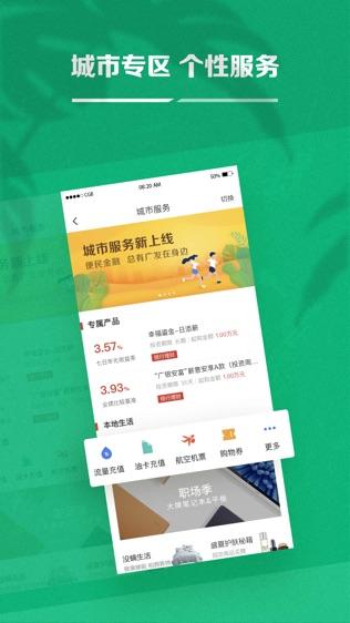 广发银行手机银行软件截图1