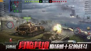 坦克世界闪击战软件截图2