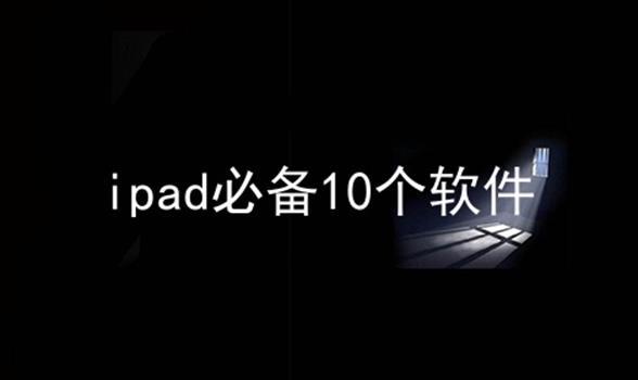 ipad必备10个软件
