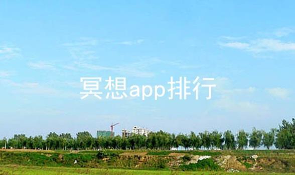 冥想app排行软件合辑