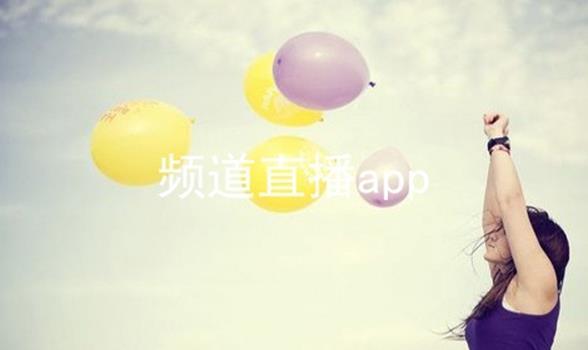 频道直播app