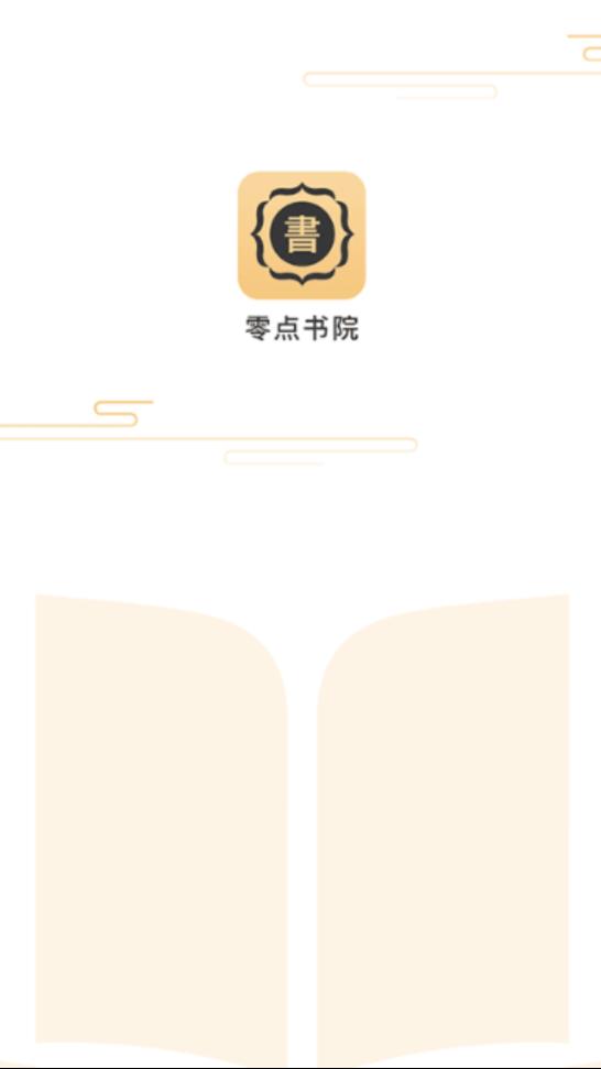 零点书院软件截图0