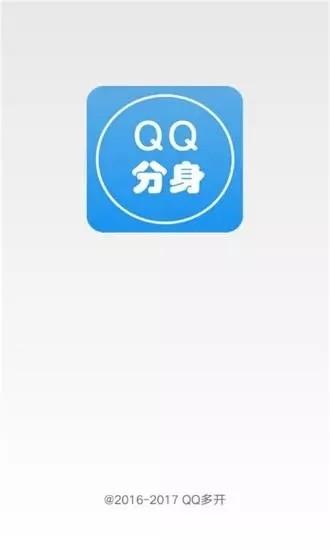 分身QQ软件截图2