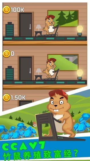 养鼠达人软件截图0