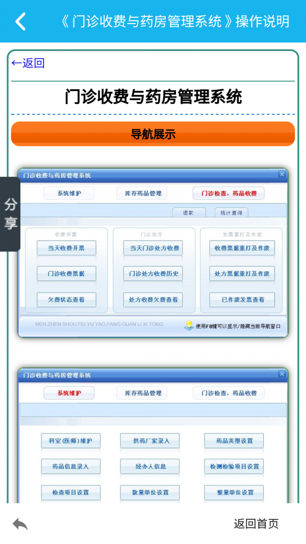 门诊药房管理系统