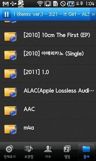 ALSong音乐播放器软件截图3