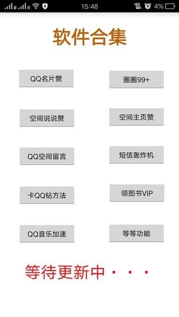 QQ赞管家软件截图0