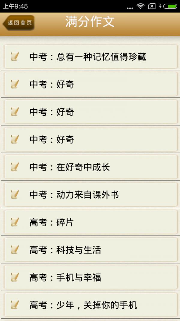 中华好作文