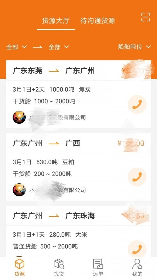 货运江湖船东版软件截图3