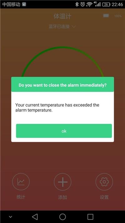 体温测试仪软件截图0