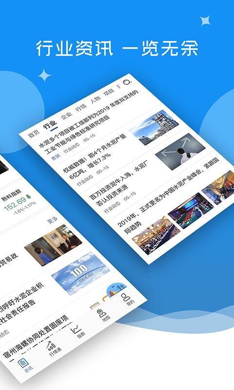 中国水泥网软件截图1