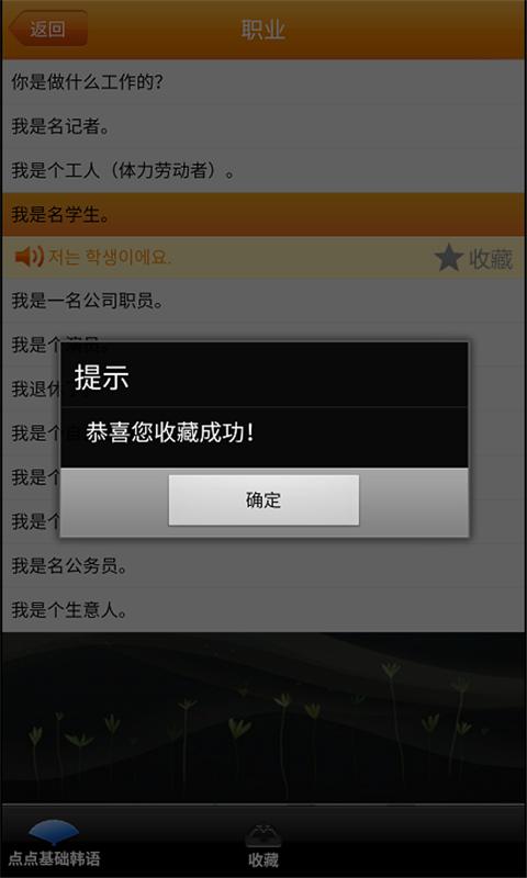 点点基础韩语软件截图2