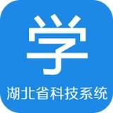 湖北省科技系统学习平台app