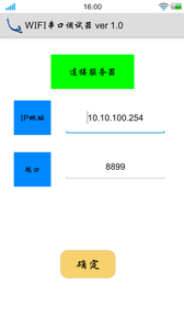 WIFI串口调试器app软件截图0