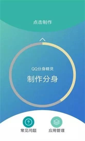 分身QQ软件截图3