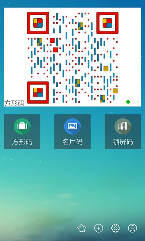 码蛋二维码软件截图0