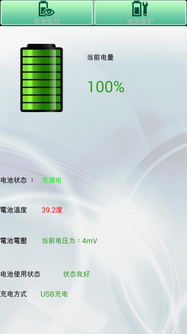 白云多功能助手软件截图1