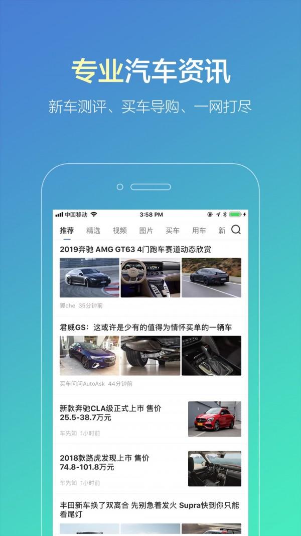 搜狐违章查询软件截图3
