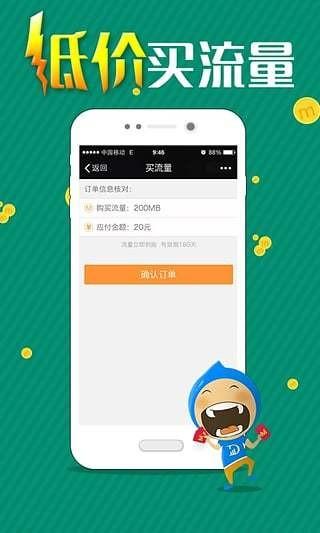 中国移动爱流量软件截图0