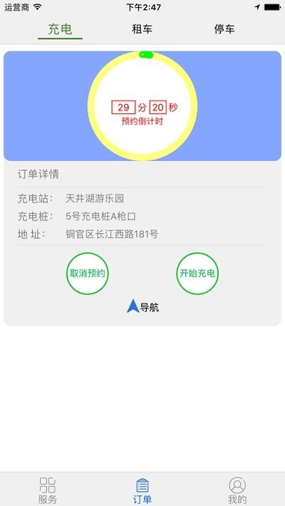 智尚云电软件截图3