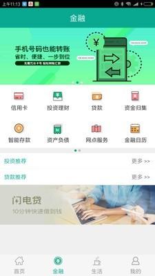 陕西农村合疗软件截图1
