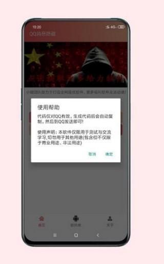 QQ消息隐藏