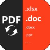 文件转换软件