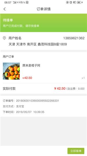 蒙云鲜坊供应商软件截图0