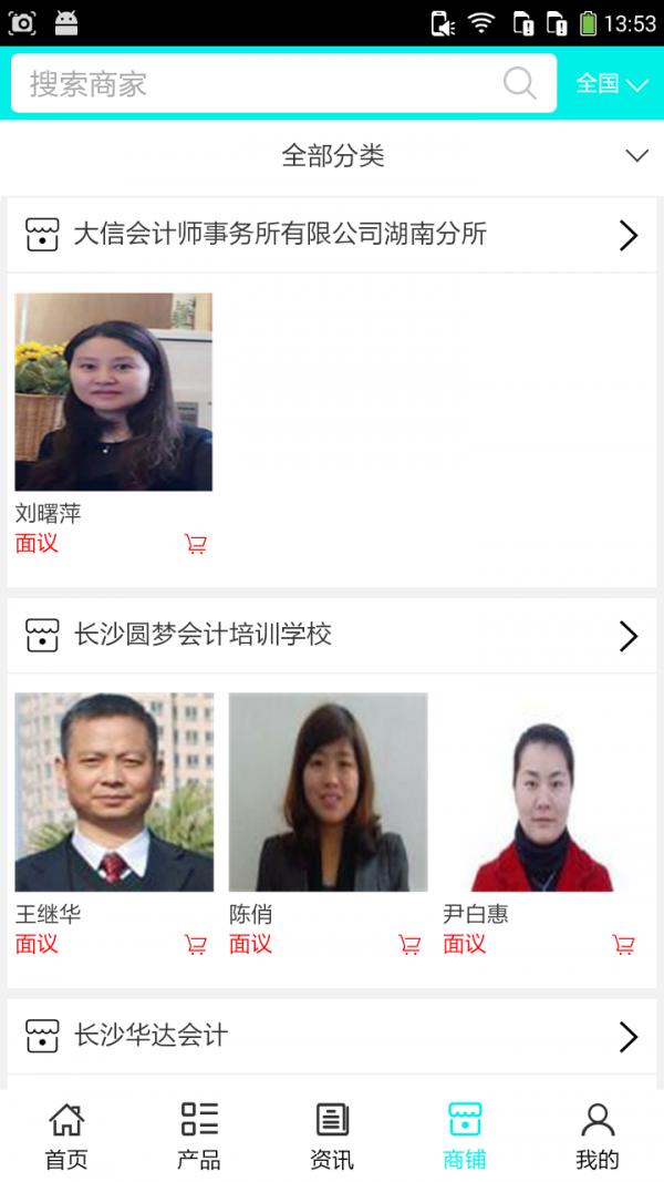湖南会计官网软件截图1