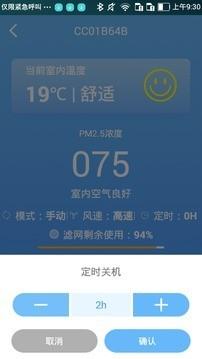 净仕缘空气净化器软件截图0