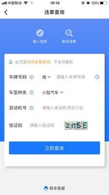 湖南公安交通违法处理自助服务平台软件截图3