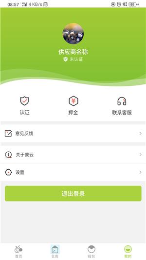蒙云鲜坊供应商软件截图1