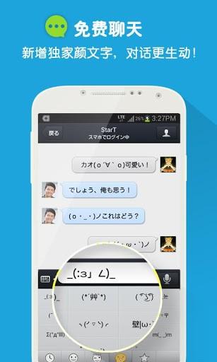 QQ日本版软件截图2